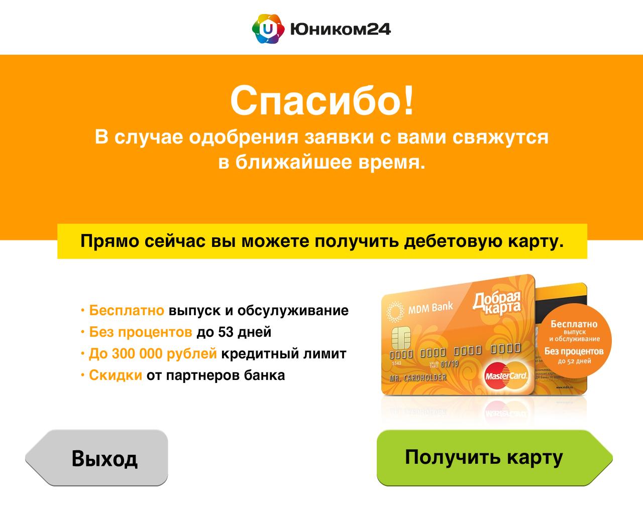 термобелье получить кредитную карту онлайн без прихода в банк может быть
