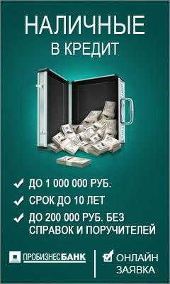 Пробизнесбанк Кредит наличными до 1 000 000 руб