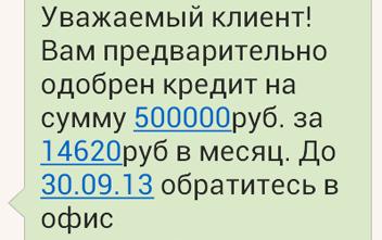 СМС с предварительным одобрением кредита