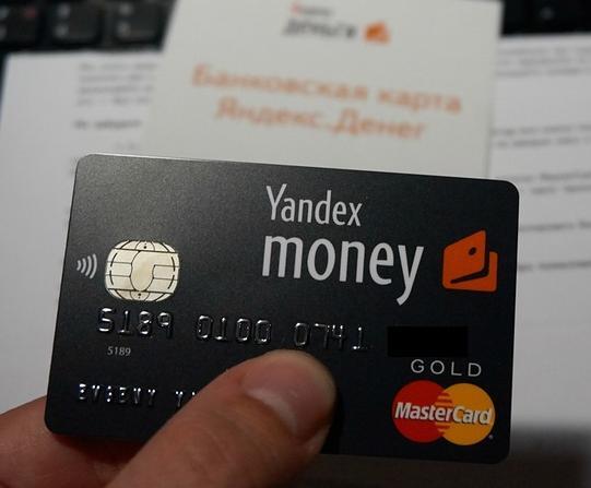 Собственная карта Яндекс Деньги