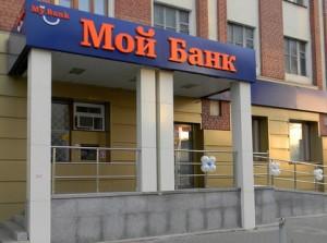 Мой Банк отзывы