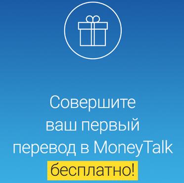 Money Talk скачать