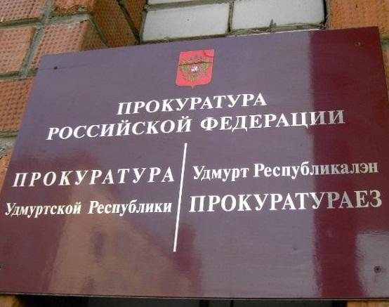 МФО ЦМФ Капитал Ижевск прокуратура