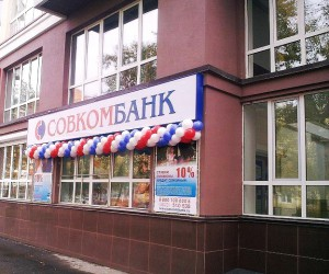 «Совкомбанк»