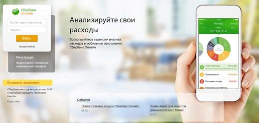 новая страница входа в интернет-банк