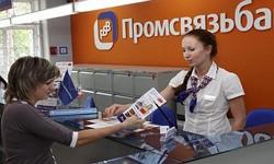 оформить потребительский кредит в промсвязьбанке