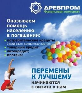 древпром нарушает права клиентов