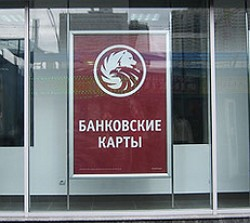 кредитные карту Русского Стандарта