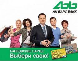 банковские карты АК БАРС