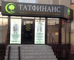 офис татфинанс закрыт