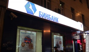 потребительский кредит Бинбанка