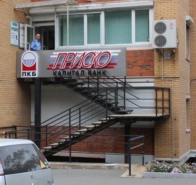 Приско Капитал Банк отзыв лицензии