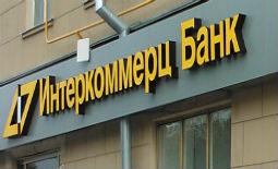 «Интеркоммерц Банк»