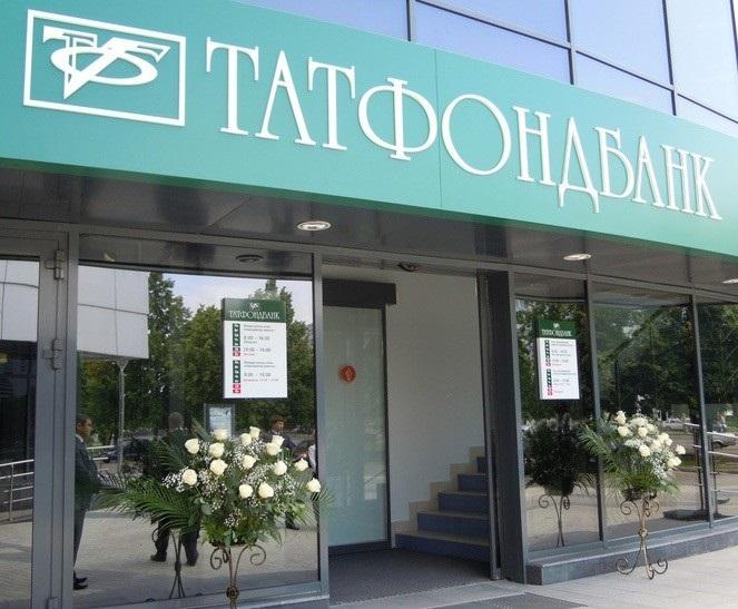 Татфондбанк санация