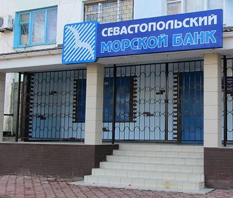 Севморбанк в Крыму