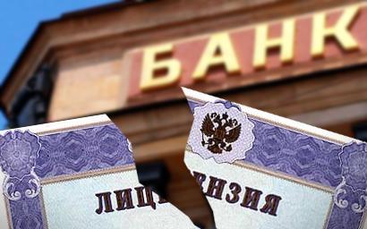 1445333528_kak-ne-lishitsya-vklada-esli-u-banka-net-litsenzii