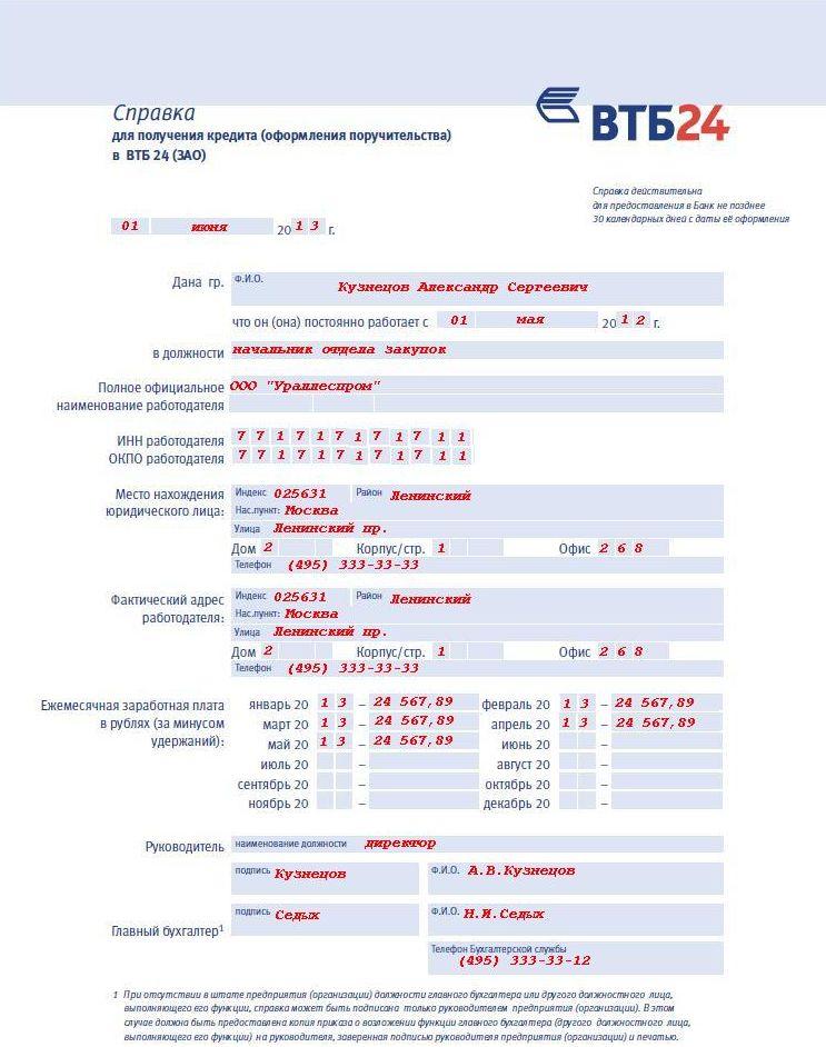 Втб24 Справка по Форме Банка