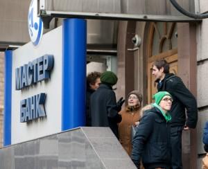 Мастер банк лишился лицензии