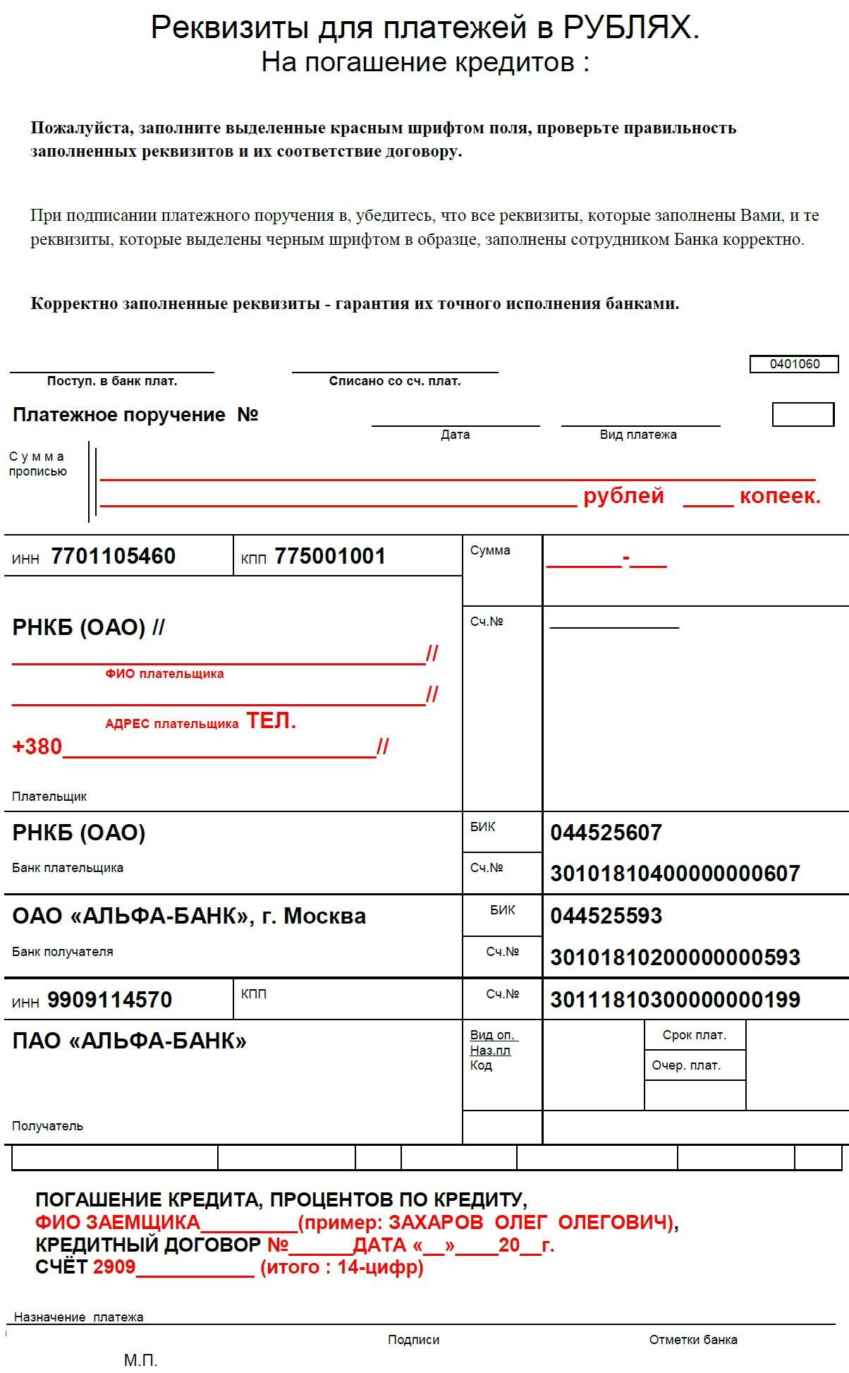 Банк скб справка по форме банка скачать исправить кредитную историю Владимирская 2-я улица