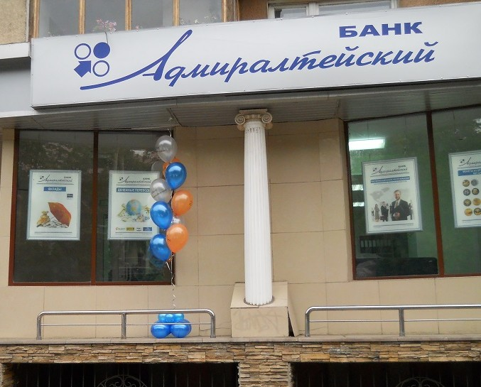 Банк Адмиралтейский отозвали лицензию