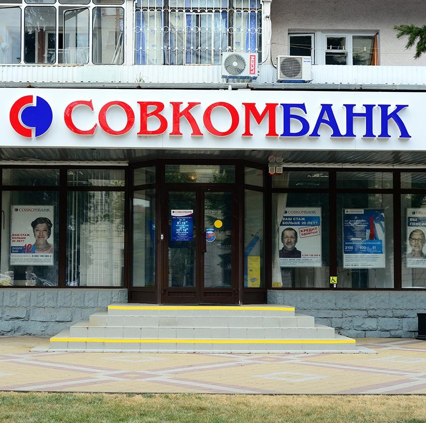 Переход Нордеа Банк Совкомбанк