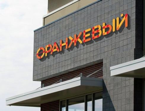 Банк Оранжевый АйМаниБанк