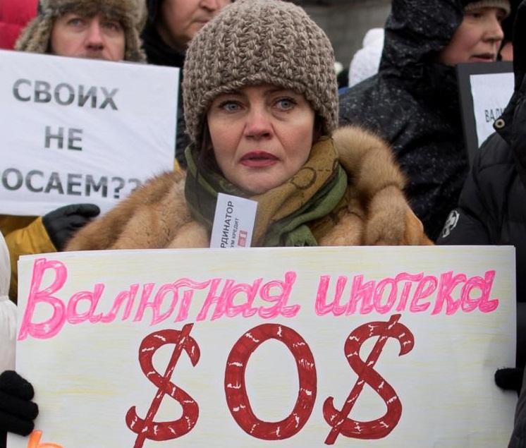 Валютная ипотека протест