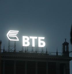 ВТБ приобрел акции ФК Открытие