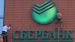 санкции против Сбербанка России