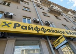 кредиты для МСБ Райффайзенбанка