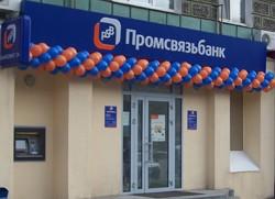 банковские услуги в Промсвязьбанке