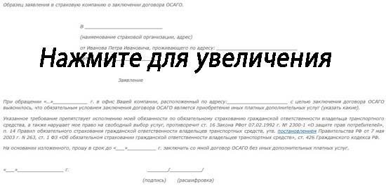 Заявление на заключение договора ОСАГО