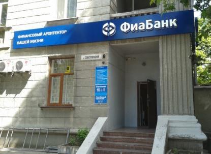 """Филиал """"ФиаБанк"""" в Крыму"""