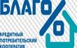 офис КПК Благо закрыт