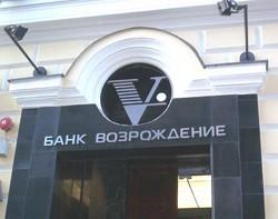 ипотечные программы банка Возрождение