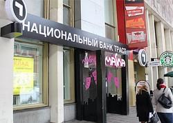 открыть вклад в банке Траст