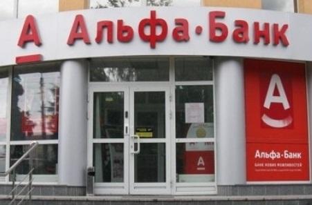 Альфа банк розничное кредитование