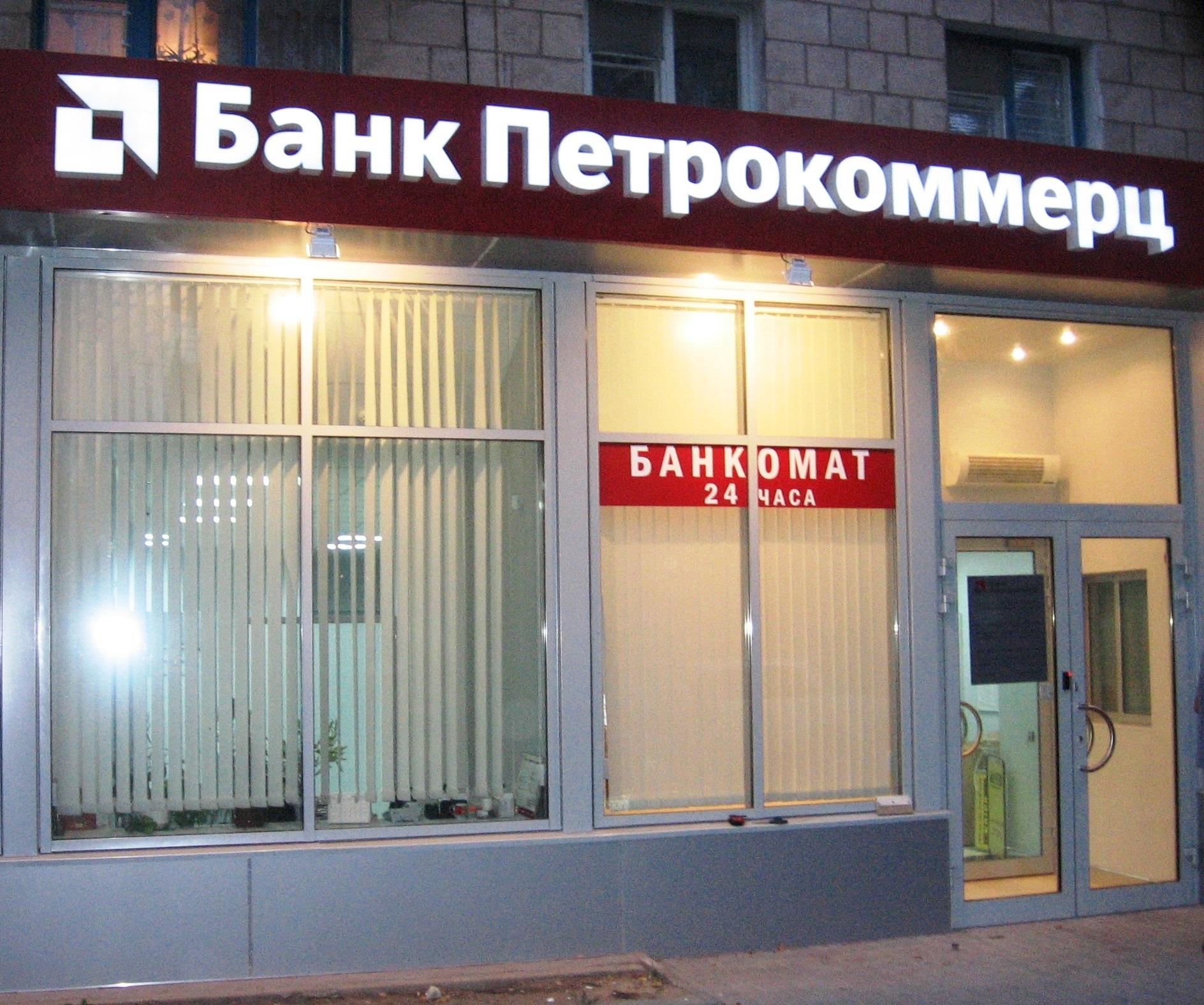 открытие купило банк петрокоммерц