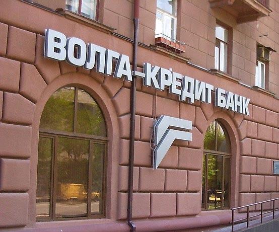 волга кредит банк проблемы