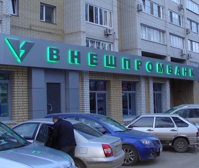 Внешпромбанк отозвали лицензию