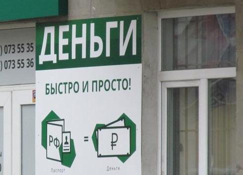 Кризис МФО