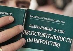закон о банкротстве