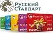 кобрендовые карты банка Русский Стандарт
