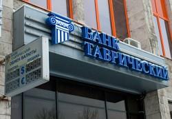 санация банка Таврический