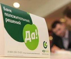 контроль кредитов в ОТП Банке