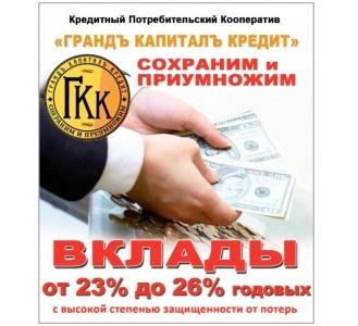 Грандъ капиталъ кредит уголовное дело