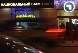 санация банка Траст
