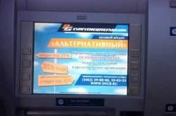 реклама вместо комиссии в банкоматах
