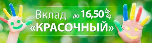 открыть вклад в банке Российский Капитал