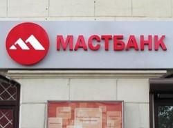 вклады в МАСТ-Банке